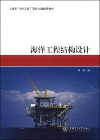 """海洋工程结构设计/上海市""""085工程""""资助出版精品教材"""