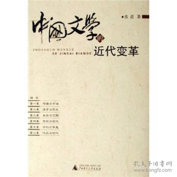 中国文学的近代变革