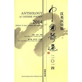 中国诗选 : 2014