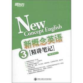 新東方·新概念英語(3):精講筆記