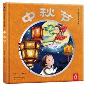 节日体验立体绘本:中秋节(新版)