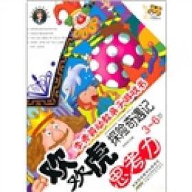 李秀英幼教亲子游戏书:欢欢虎探险奇遇记(思考力3-6岁)