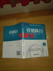 营销执行(第2册)