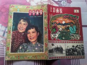 上影画报  1960-1