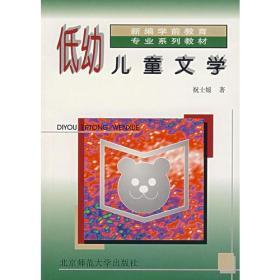 正版二手 低幼儿童文学 祝士媛 教育 北京师范大学出版社9787303001897s