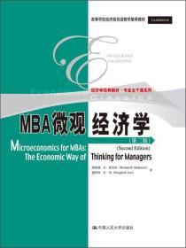 经济学经典教材·专业主干课系列:MBA微观经济学(第2版)