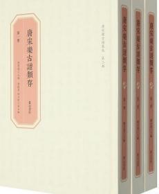 唐宋乐古谱集成(第2辑)/唐宋乐古谱类存