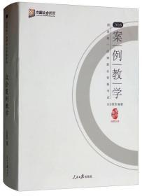 案例教学(全六册)-国家统一法律职业资格考试