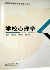 学校心理学 刘 志军 9787504160034