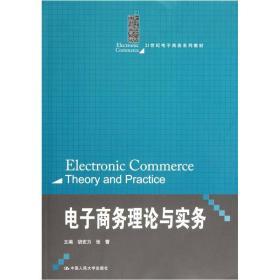 电子商务理论与实务