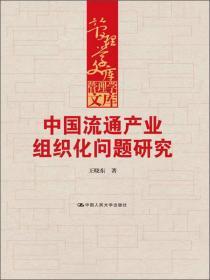 管理学文库:中国流通产业组织化问题研究