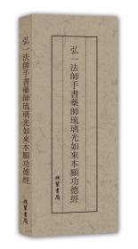 历代名家临摹系列:弘一法师手书药师琉璃光如来本愿功德经