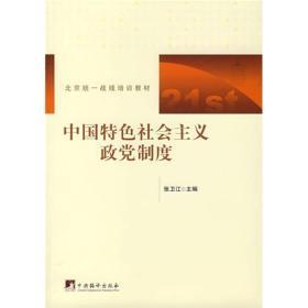 中国特色社会主义政党制度