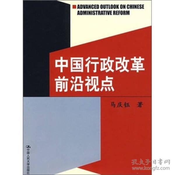 中国行政改革前沿视点