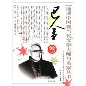 速读中国现当代文学大师与名家丛书:巴金卷
