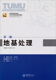 地基处理(第二版)/应用型本科院校土木工程专业系列教材