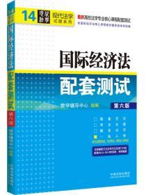高校法学专业核心课程配套测试:国际经济法配套测试14(第6版)
