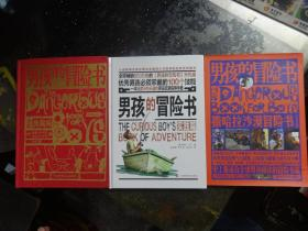 男孩的冒险书(3本合售)
