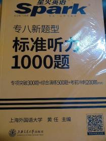 专八标准听力1000题
