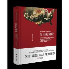 缔造美国文明的40篇经典文献·自由的刻度(精装)