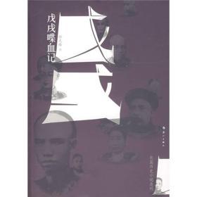 长篇历史小说系列-戊戌喋血记