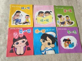 怀旧书籍《80年代彩色儿童书籍六册:听一听、想一想、念一念、背一背、说一说、猜一猜》玻璃橱内