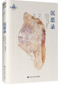 【全新正版】沉思录9787300198392中国人民大学出版社[古罗马]马可·奥勒留