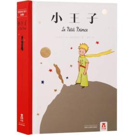 世界经典立体书珍藏版:小王子