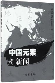 中国元素看新闻