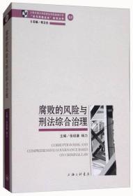 腐败的风险与刑法综合治理_9787542661975