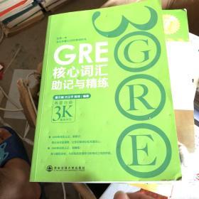 新东方·GRE核心词汇助记与精练