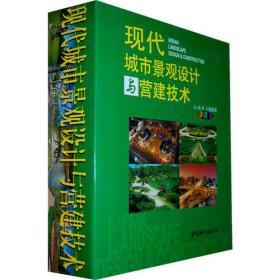 现代城市景观设计与营建技术 杨永胜,金涛  中国城市出版社 9
