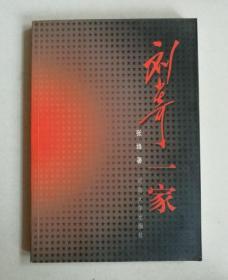 原版 刘少奇一家9787810418140