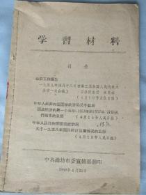 学习材料——1959年——政府工作报告:第一个五年计划执行结果公报:统计局关于五八年经济发展公报