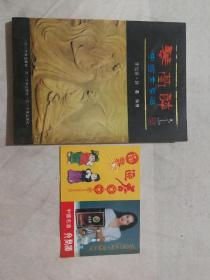 琴台醉――中国文君酒(修订本)【1994年版印 含文君酒年历片一张