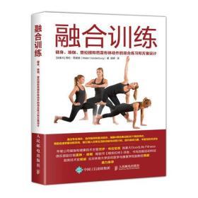 融合训练 健身、瑜伽、普拉提和芭蕾形体动作的混合练习和方案设计