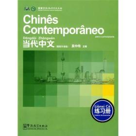 当代中文:葡萄牙语版[ 练习册]