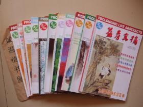 益寿文摘2006年1、2、3、4、5、6、7、9、10、11、12期) 【11本合售】