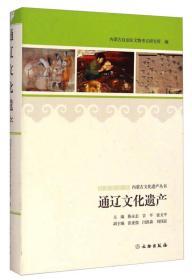 内蒙古文化遗产丛书:通辽文化遗产