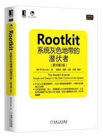 Rootkit:系统灰色地带的潜伏者