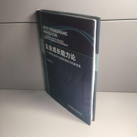 企业成长能力论:构筑企业与产业国际竞争力的新视角 (精装)【