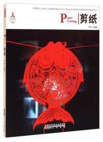 中国红:剪纸