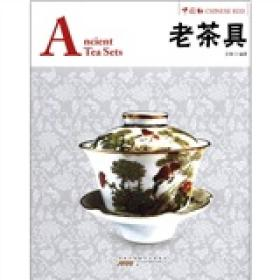 中国红:老茶具(汉英对照)