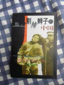 割掉辫子的中国    1997年1版1印仅印7000册,近十品