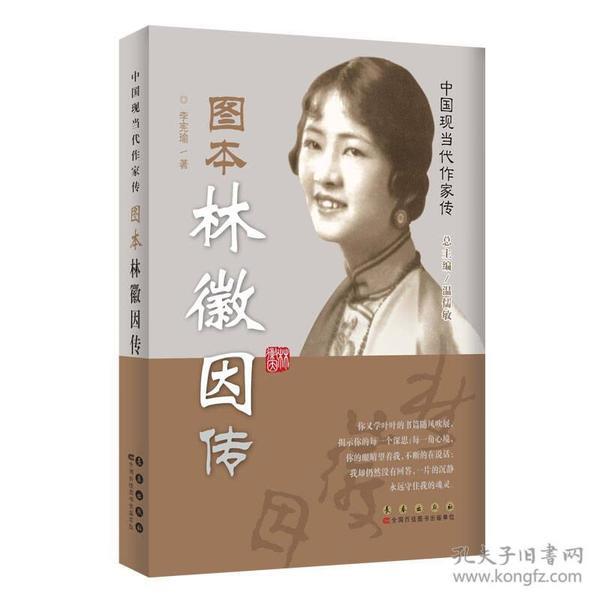 全新中国现当代作家传.图本--林微因传