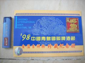 青岛啤酒节金箔册;颐中海牛足球队签名