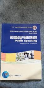 英语会话与演讲教程