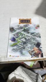 皇朝霸业 使用手册