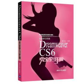 Dreamweaver CS6完全学习手册