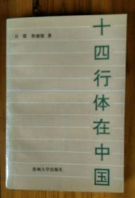 十四行体在中国